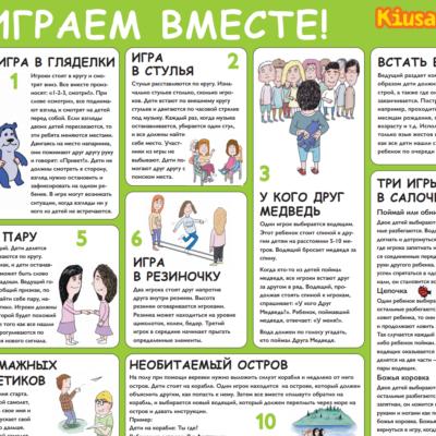 Плакат «Играем вместе»